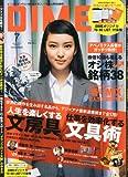 DIME (ダイム) 2013年 07月号 [雑誌]