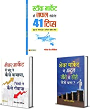 Stock Market Mein Safal Hone Ke 41 Tips + Share Market Mein Chandu Ne Kaise Kamaya, Chinki Ne Kaise Ganwaya? + Share Marke...
