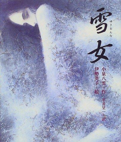 雪女 (日本の童話名作選シリーズ)の詳細を見る