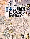 図説 日本古地図コレクション (ふくろうの本) - 唯義, 三好, 一幸, 小野田