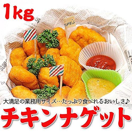 チキンナゲット 1kg (約50個)
