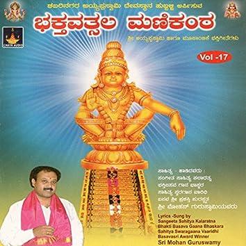 Bhakthavatsala Manikantha, Vol. 17