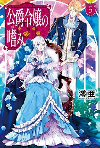 公爵令嬢の嗜み5 (カドカワBOOKS)