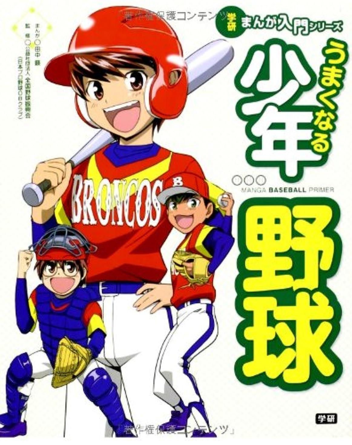 偽不機嫌気候うまくなる少年野球 (学研まんが入門シリーズ)