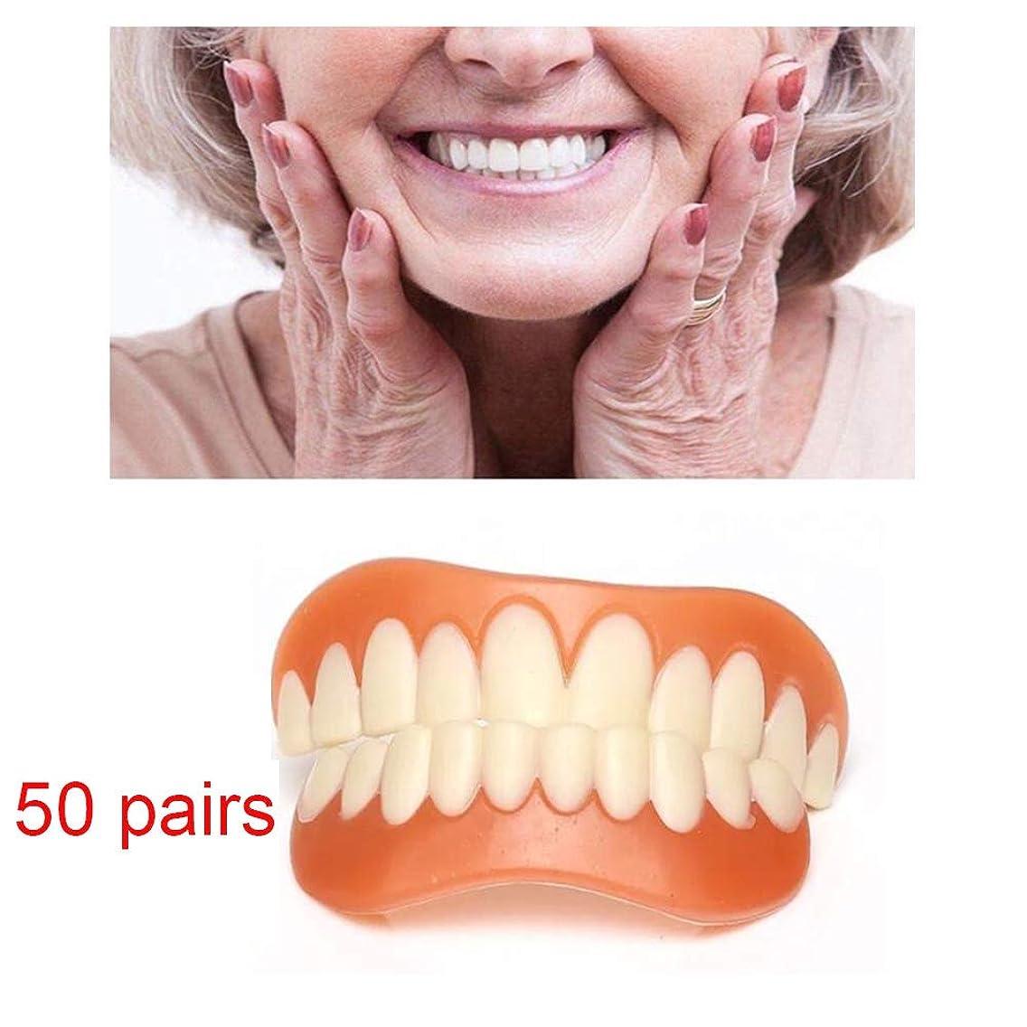 ワイプ蜂繁雑50ペア偽の歯のステッカーシミュレーション歯ホワイトニング義歯貼り付けブレース上下の歯カバーツールあなたにパーフェクトスマイルベニアサイズフィット