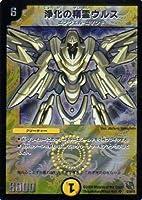DMC54-05 浄化の精霊ウルス《デュエルマスターズ》