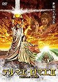 テルマエ・ロマエII DVD通常版[DVD]