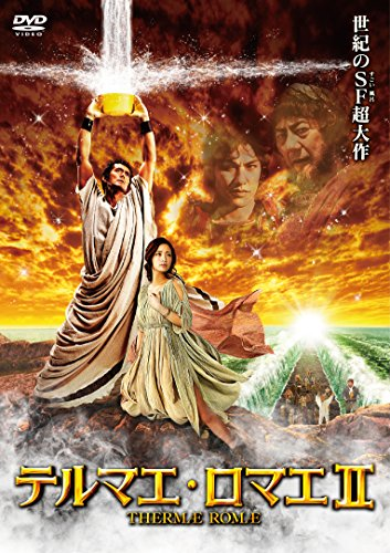 テルマエ・ロマエII DVD通常盤