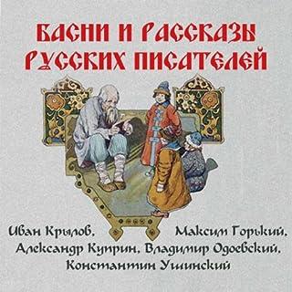 Basni i rasskazy russkih pisatelej audiobook cover art