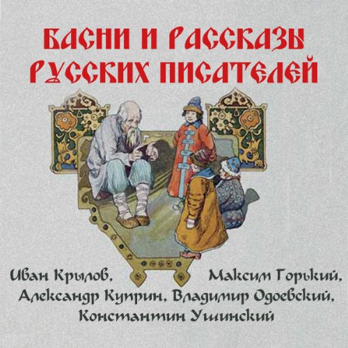 Basni i rasskazy russkih pisatelej                   By:                                                                                                                                 Ivan Krylov,                                                                                        Aleksandr Kuprin,                                                                                        Maksim Gor'kij,                   and others                          Narrated by:                                                                                                                                 Evgeniy Valtz,                                                                                        Natalia Gracheva,                                                                                        Mikhail Gouldan,                   and others                 Length: 4 hrs and 11 mins     Not rated yet     Overall 0.0