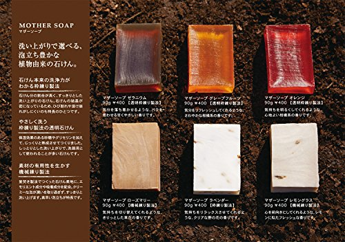 松山油脂(Matsuyama)LEAF&BOTANICS(リーフボタニクス)『マザーソープオレンジ』