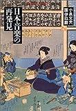 日本音楽の再発見 (平凡社ライブラリー)