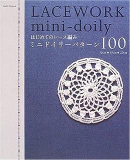 はじめてのレース編みミニドイリーパターン100―10cm・15cm・20cm (Asahi Original (169))