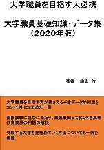 大学職員を目指す人必携 大学職員基礎知識・データ集(2020年版)