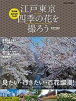 江戸東京 四季の花を撮ろう―見たい・行きたい・百花繚乱 (日本カメラMOOK)