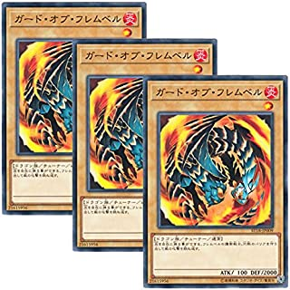 【 3枚セット 】遊戯王 日本語版 ST18-JP009 Flamvell Guard ガード・オブ・フレムベル (ノーマル)