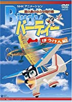 南の島の小さな飛行機 バーディー ぼうけん編 [DVD]