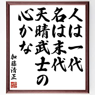 加藤清正の名言書道色紙「人は一代、名は末代、天晴武士の心かな」額付き/受注後直筆(Z7563)