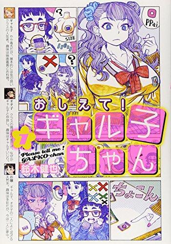 おしえて!  ギャル子ちゃん 1 (MFコミックス)の詳細を見る