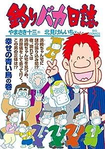 釣りバカ日誌(108) (ビッグコミックス)