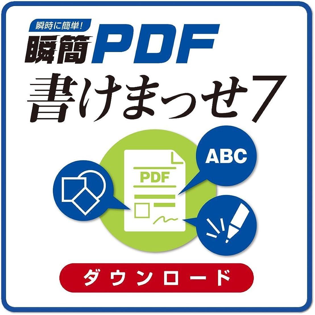 住人無視するオーク瞬簡 PDF 書けまっせ 7 ダウンロード版