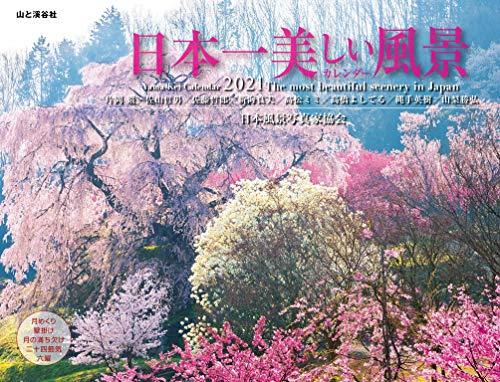 カレンダー2021 日本一美しい風景カレンダー (月めくり・壁掛け) (ヤマケイカレンダー2021)の詳細を見る