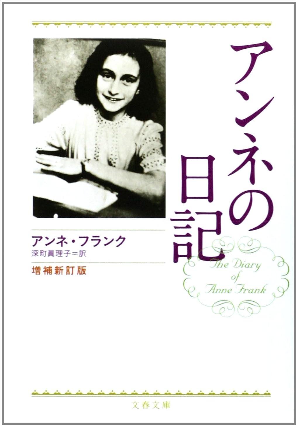 消費ピュークレーン増補新訂版 アンネの日記 (文春文庫)