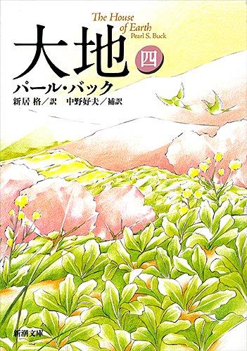 大地(四) (新潮文庫)