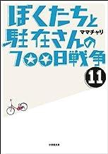 表紙: ぼくたちと駐在さんの700日戦争11 (小学館文庫) | ママチャリ