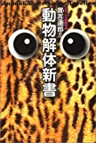 おもしろ動物学者実吉達郎の動物解体新書