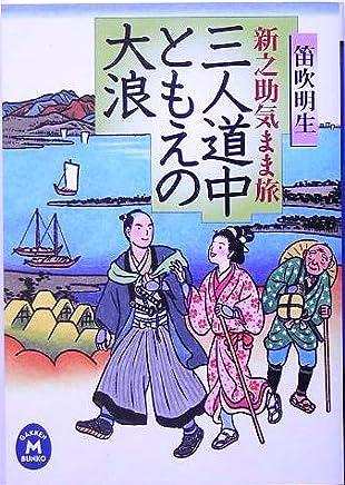 三人道中ともえの大浪―新之助気まま旅 (学研M文庫)