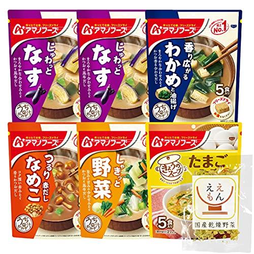 アマノフーズ フリーズドライ 味噌汁 詰め合わせ なす 沢山 たまご スープ 5種30食 国産乾燥野菜 セット