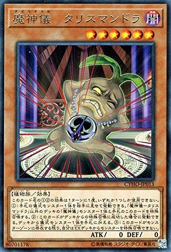 魔神儀-タリスマンドラ レア 遊戯王 サイバネティック・ホライゾン cyho-jp013