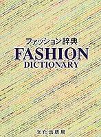 ファッション辞典