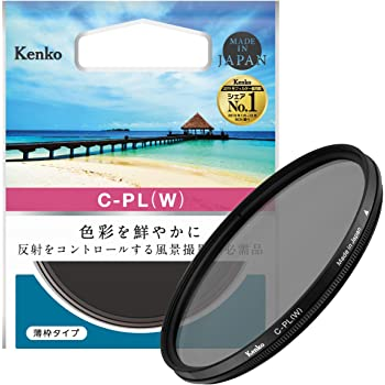 Kenko PLフィルター サーキュラーPL(W) 82mm コントラスト・反射調整用 薄枠  482148