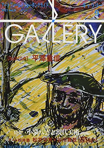 ギャラリー 2021 Vol.9―アートフィールドウォーキングガイド [私の10点]平澤重信
