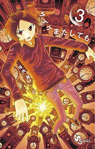 サイケまたしても (3) (少年サンデーコミックス)