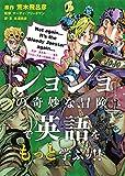 『ジョジョの奇妙な冒険』で英語をもっと学ぶッ!!