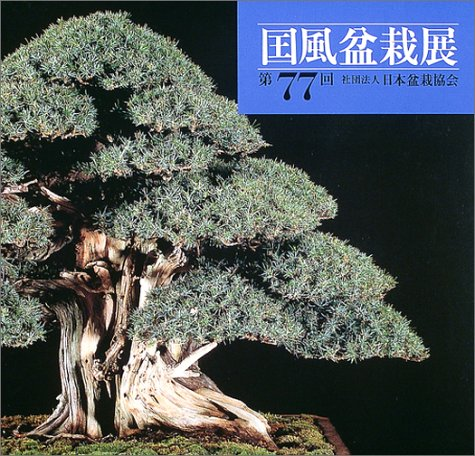 77th Kokufu Bonsai Exhibition (2003) ISBN: 4140402008 [Japanese Import]