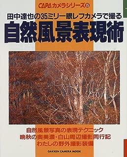 Natural landscape representation art - Shooting with the 35 mm single-lens reflex camera Tatsuya Tanaka (Gakken camera mook-CAPA camera series) ISBN: 4056013160 (1996) [Japanese Import]