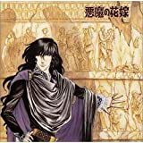 <ANIMEX 1200シリーズ>(146)悪魔(ディモス)の花嫁