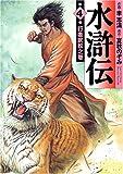 水滸伝 (4) (MF文庫)