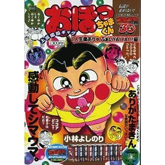 4おぼっちゃまくん (My First Big コロコロ30周年シリーズ)