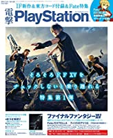 電撃PlayStation 2016年11/24号 Vol.626