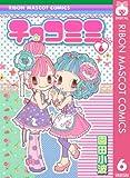 チョコミミ 6 (りぼんマスコットコミックスDIGITAL)