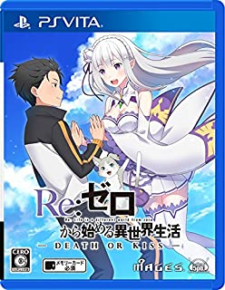 Re: Different world life starting from zero - DEATH OR KISS - PS Vita Japanese Ver.