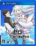 Re:ゼロから始める異世界生活-DEATH OR KISS- - PS Vita