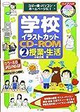 学校イラストカットCD-ROM2授業・生活