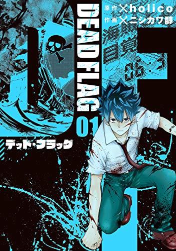 デッド・フラッグ(1) (ガンガンコミックス UP!)