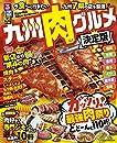 るるぶ九州肉グルメ決定版